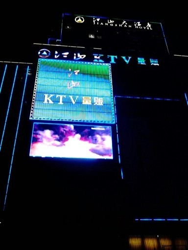 安州区KTV招牌