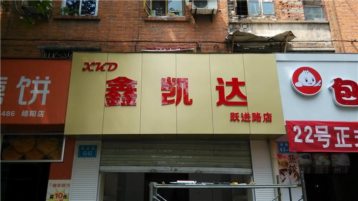 北川广告招牌设计制作