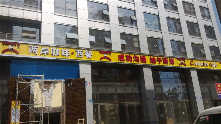 北川广告设计制作