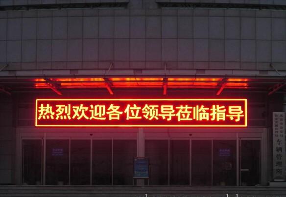 单红色LED显示屏
