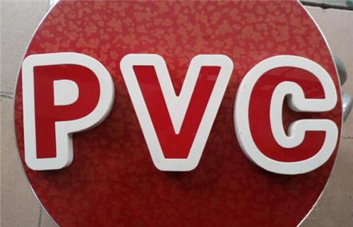 绵阳pvc字