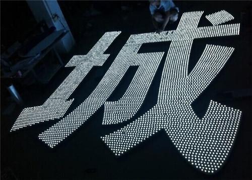 北川广告发光字