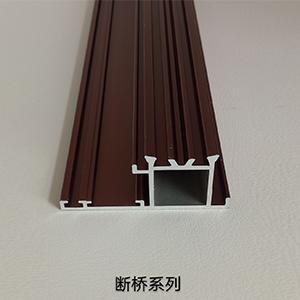断桥隔热型材
