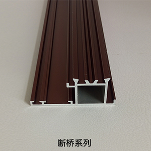 斷橋隔熱型材