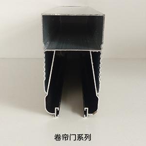 工业卷帘门铝型材
