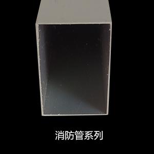 消防镀锌管铝材