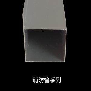 消防管鋁材生產廠家