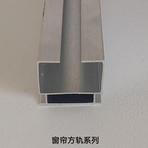 窗帘轨道铝型材
