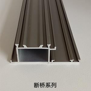 斷橋隔熱鋁型材