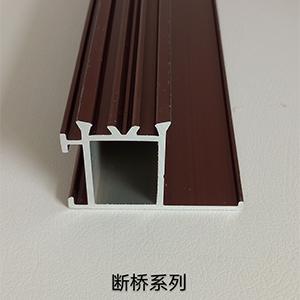 斷橋隔熱鋁型材圖集