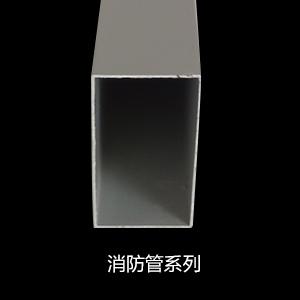 消防管铝材