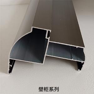壁櫃鋁型材