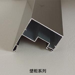 壁柜铝型材生产厂家