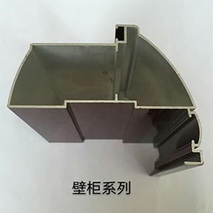 壁櫃鋁型材安裝