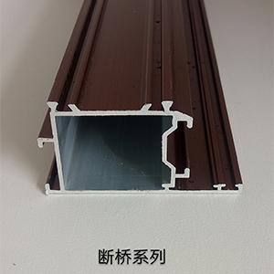 斷橋鋁型材