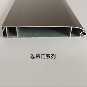卷帘门铝型材