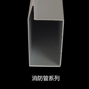 消防管铝型材
