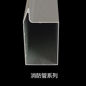 消防管铝型材价格