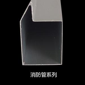消防管铝型材厂家