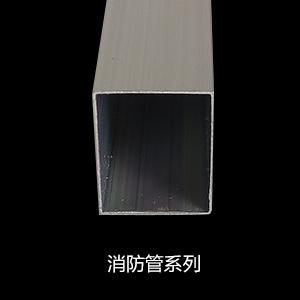 镀锌消防管铝材