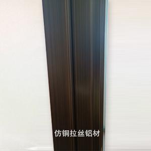 仿铜拉丝铝材