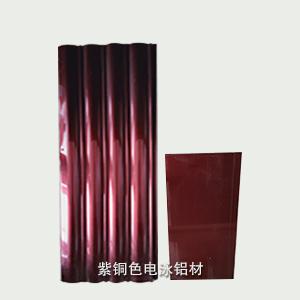 紫铜色电泳铝材