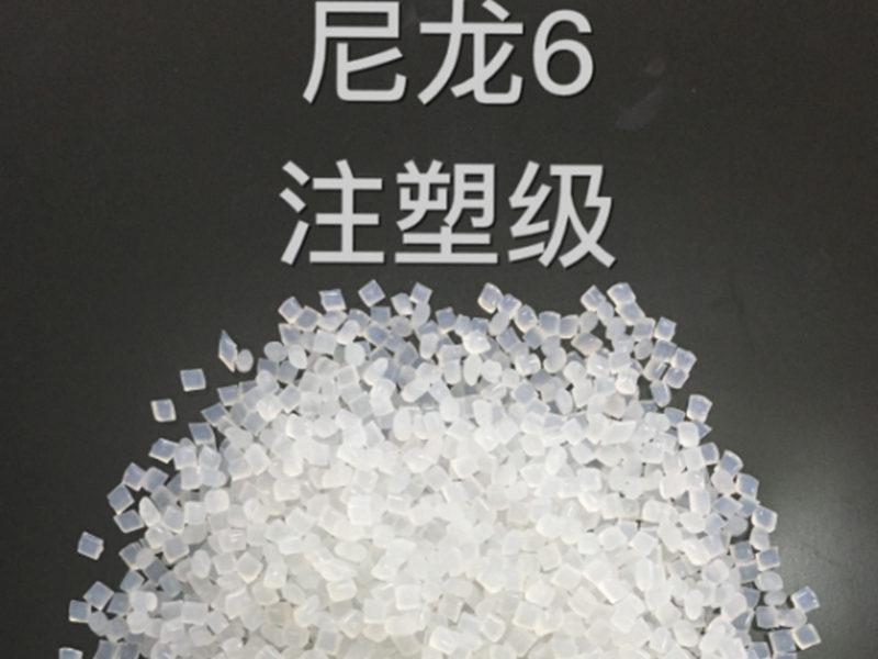 浙江温州注塑级尼龙厂家现货销售 塑盟塑化 尼龙挤出工艺