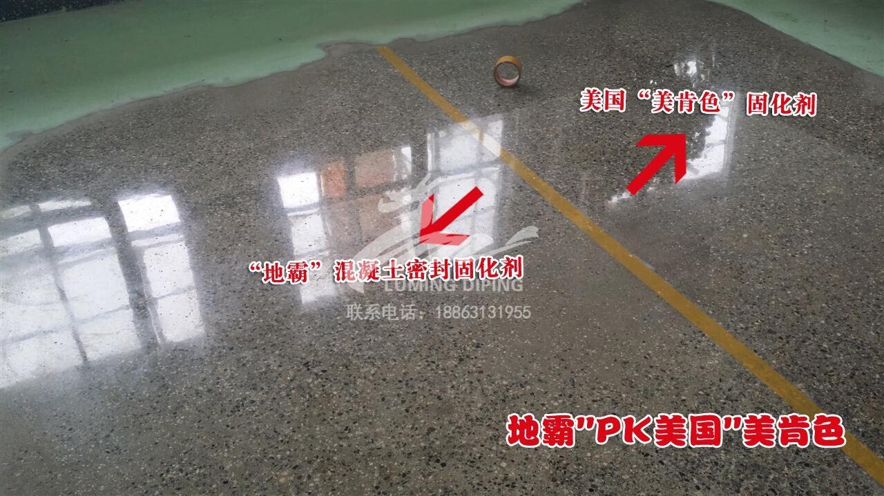 威海混凝土起砂起尘密封固化剂