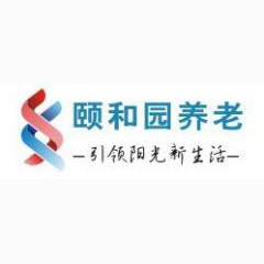 永州颐和园养老产业有限公司