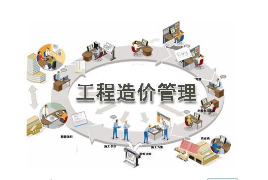 重庆工程造价咨询