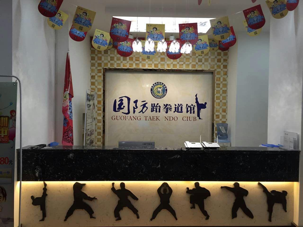 郑州国防跆拳道哪家好