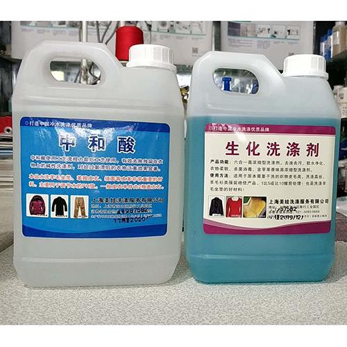 道真生化洗涤剂