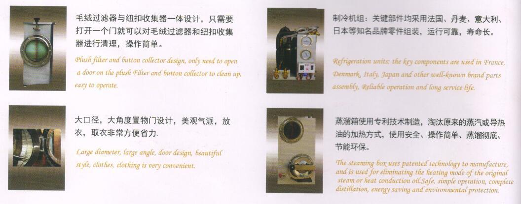 环保干洗机