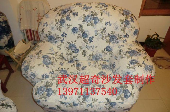 杨家湾换沙发套