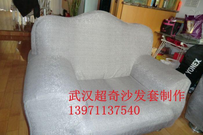 沙发套定制多少钱