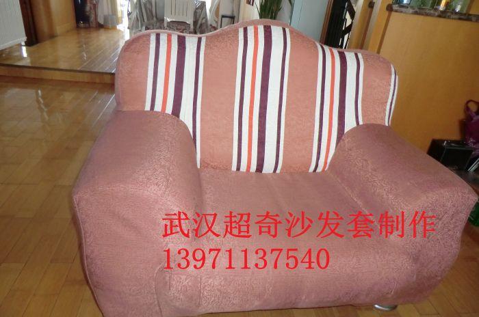 哪里有定做沙发套的