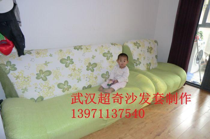 布艺沙发套订做