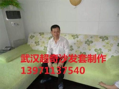 武昌布艺沙发套
