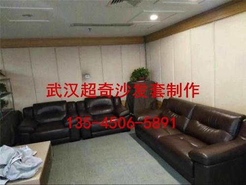 武汉办公室沙发套定做