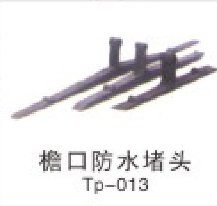 直立锁边屋面系统配件