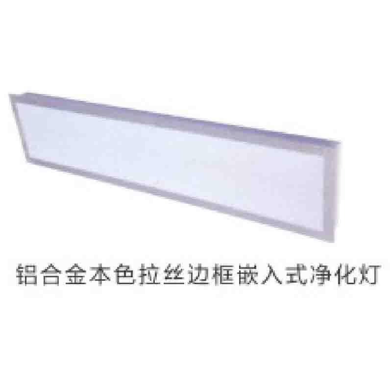 净化灯生产厂家