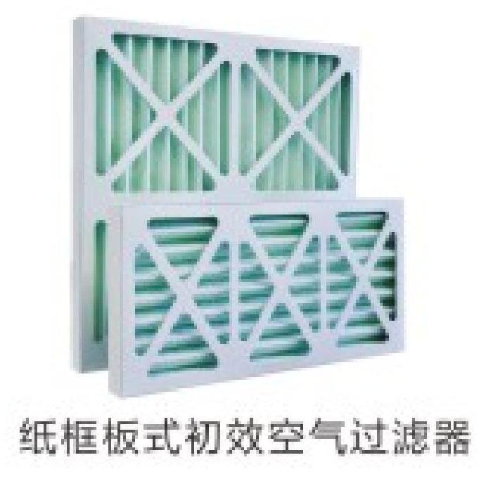 初效空气过滤器生产厂家
