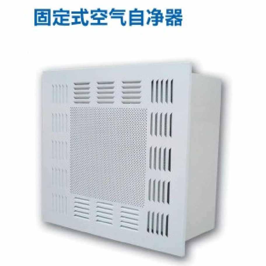 固定式空气自净器