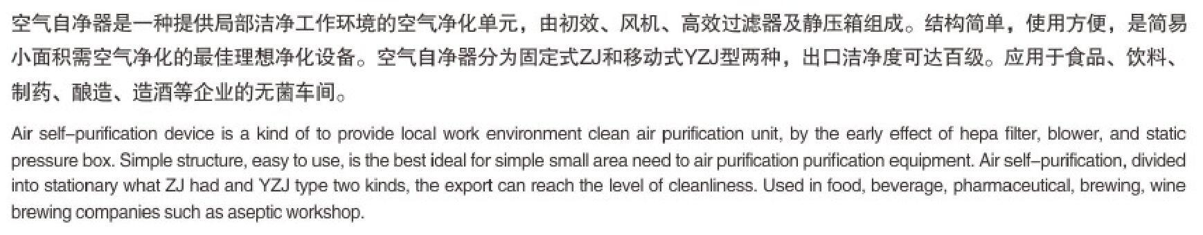 移动式空气自净器