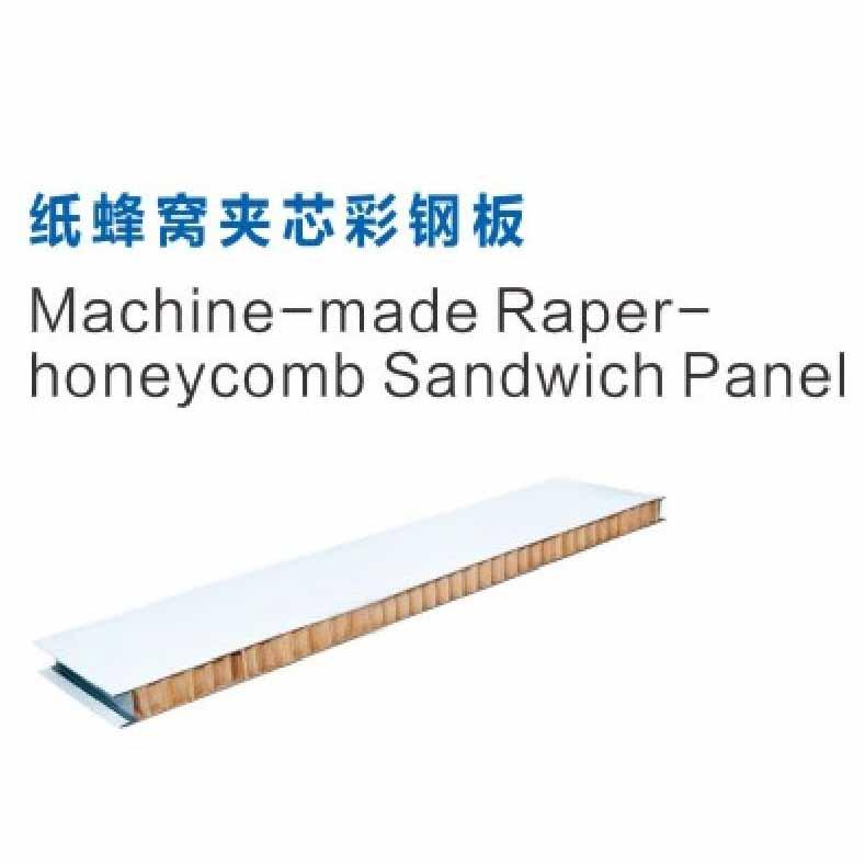 贵阳纸蜂窝夹芯彩钢板