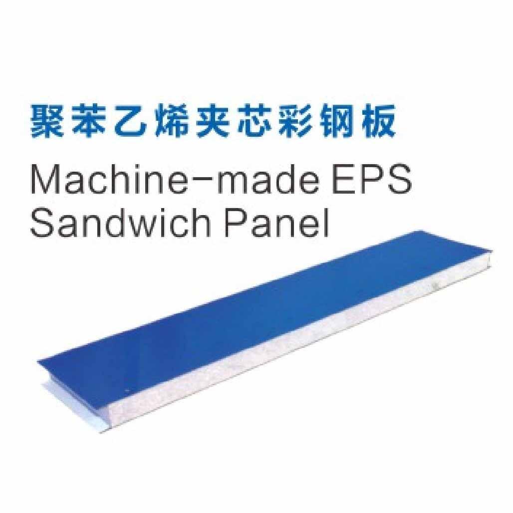 聚苯乙烯夹芯彩钢板