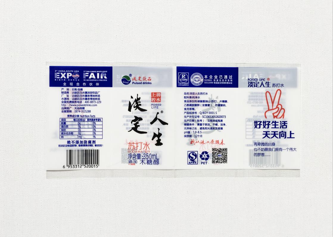 云南苏打水标签