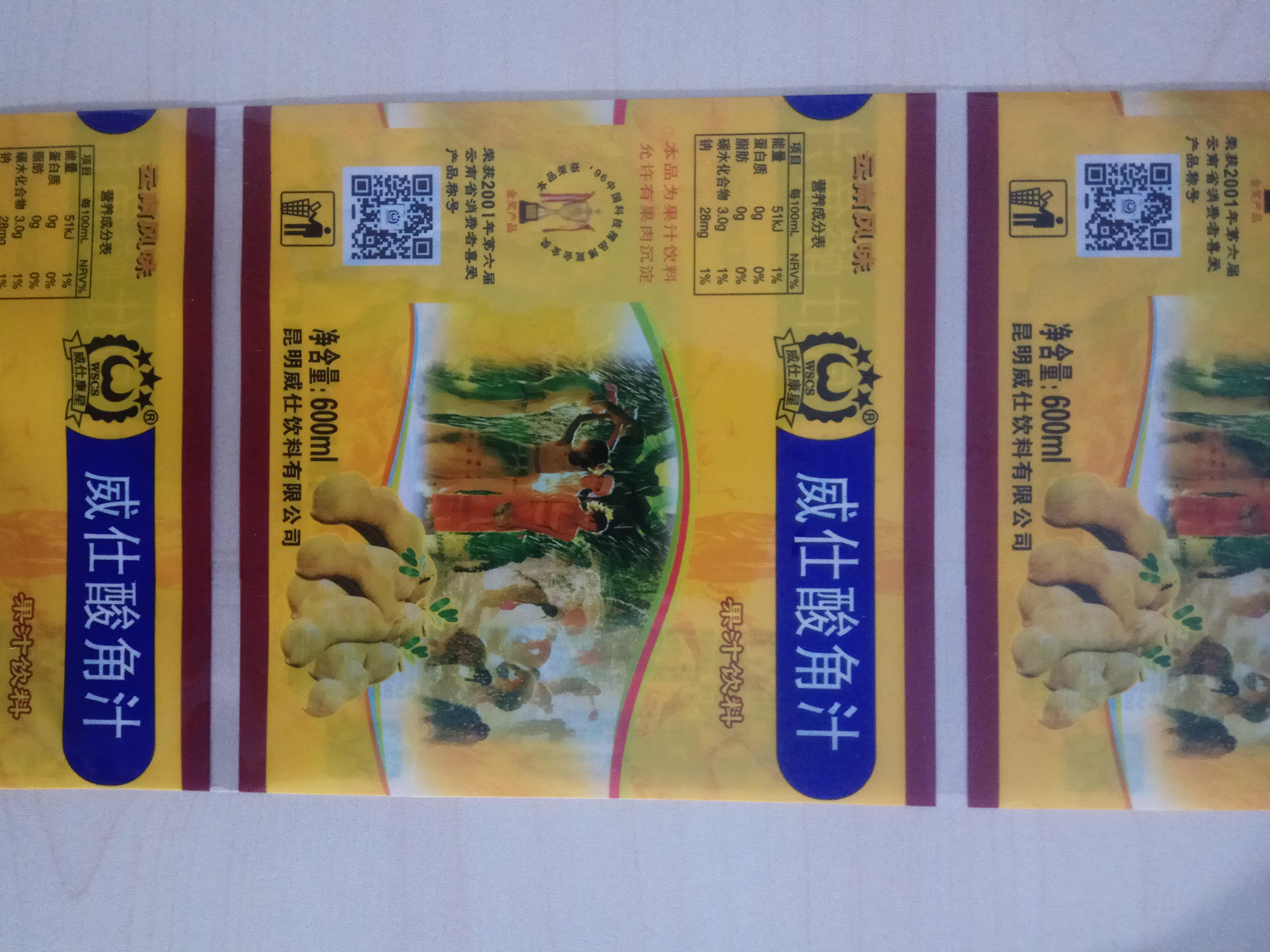 云南PVC彩印标签