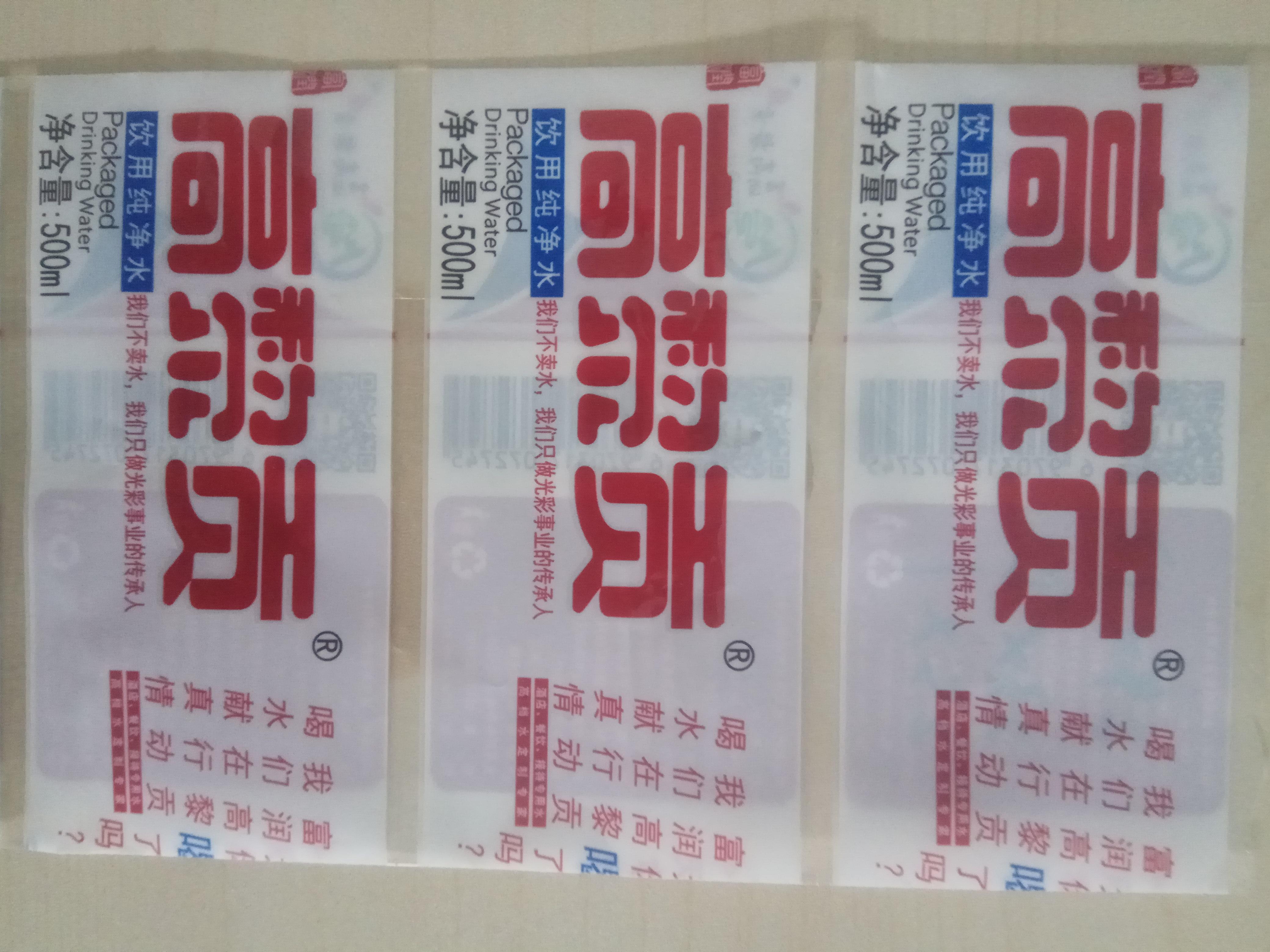 云南PVC彩印标签定制