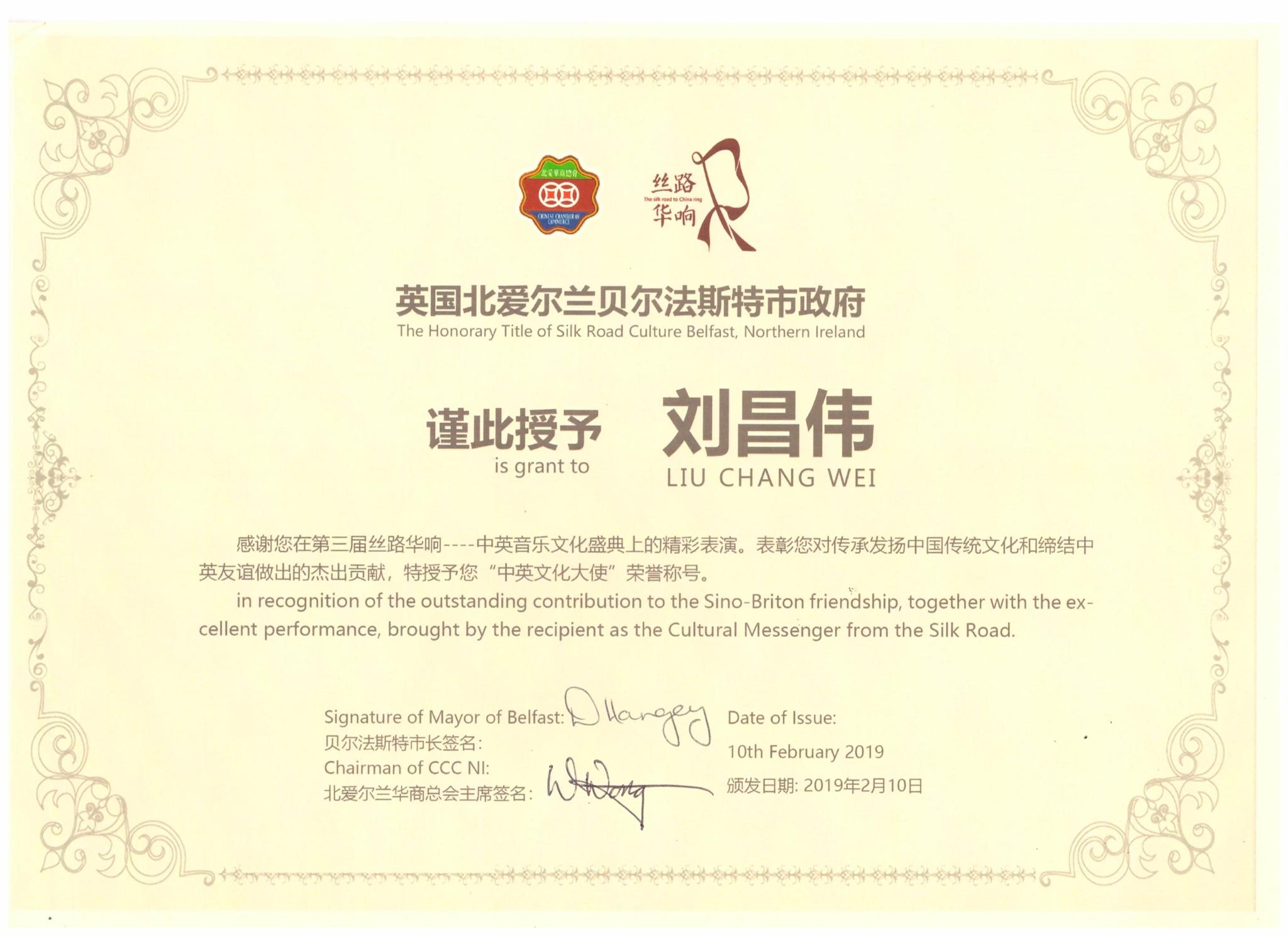 """刘昌伟老师荣获""""中英文化大使""""称号"""
